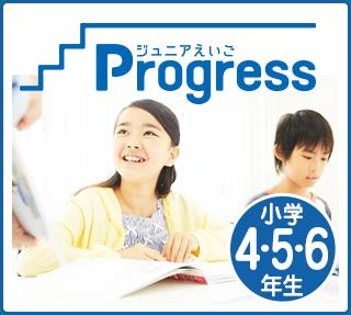 小学4・5・6年 英語基礎